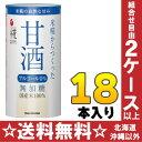 マルコメ プラス糀 米糀から作った甘酒 125mlカート缶 18本入〔甘酒 あま酒 米麹 糀〕