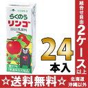 らくのうマザーズ らくのうリンゴ 200ml紙パック 24本入〔乳飲料 牛乳 りんご アップル〕