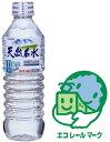 即納!2ケース以上【送料無料】ブルボン 天然名水 出羽三山の水 500mlPET 24本入〔【あす楽対応_関東】〕