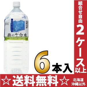6 life water 2L pet Motoiri [mineral water life water soft water] of the water studio forest of the forest