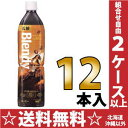 AGF ブレンディ ボトルコーヒー低糖 900mlペット 12本入〔珈琲 こーひー アイスコーヒー ブレンディー Blendy〕