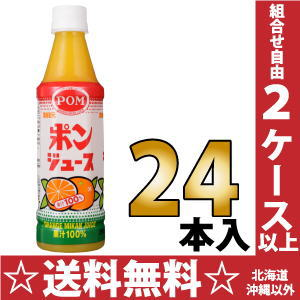 Oh, hide it; is 350 ml of 24 100% of juice pet Motoiri [mandarin orange juice fruit juice orange juice] pop drink POM