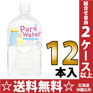 Surfbevellege cutting 1 L pet 12 pieces [Surf PureWater water water girlfriend meet purezza ー 1000 ml.