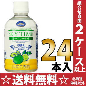 JAL sky shikuwasa 280 ml pet 24 pieces [JAL inflight drinks SKYTIME シークワサー シークワァーサー]