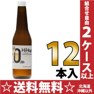 12 330 ml of 博水社 high hop lemon beer taste non-alcohol pot Motoiri [HiHop Alc.0.00 % beerlike beverage]