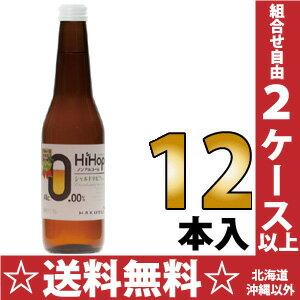 12 330 ml of 博水社 high hop Chardonnay beer taste non-alcohol pot Motoiri [HiHop Alc.0.00 % beerlike beverage]
