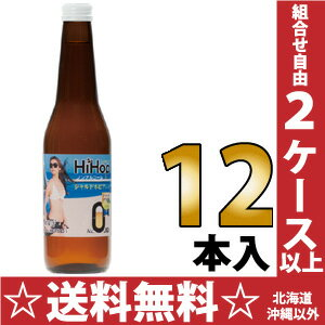 12 330 ml of 博水社 high hop Chardonnay beer taste non-alcohol (beautiful woman label) pot Motoiri [HiHop Alc.0.00 % beerlike beverage]