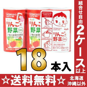 Wako Hall fine boobs pooping! apples and vegetables 125 ml paper pack 18 pieces [vegetable juices juice mix for infant children's sugar salt]