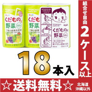 It is 18 fruit and 125 ml of vegetables paper pack Motoiri [salt nothing addition sugar nothing addition] Wakodo spirit っち