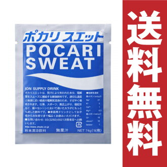 Big medicine Pocari Sweat powder 1 L for Otsuka (74 g × 5 bags) x 5 x 4 carton [gulps 1000 ml heat stroke prevention]