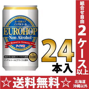 ユーロホップ non-alcoholic Germany produced 330 ml cans 24 pieces [EUROHOP Non Alcohol 0.00% non-alcoholic beer.