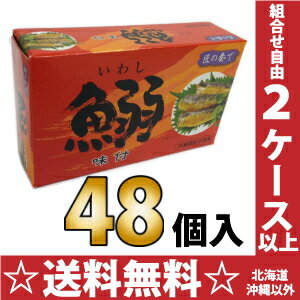 Of 匠 play; 48 canned 100 g of sardine seasonings case [canned food sardine sardine]