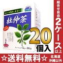 霧島漢方研究所 杜仲茶 ティーバッグ (5g×16袋) 20個入〔とちゅう茶 ティーバック ティーパック〕