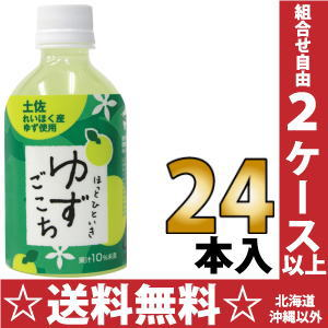 280 ml of 24 shark back foods ほっとひといきゆずごこち pet Motoiri [citron ごこち citron ごこち Tosa citron use] from れいほく