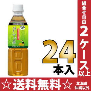 Salad] which swallows up 500 ml of 24 マテ tea グリーンマテ pet Motoiri [if I eat Atlee meat