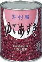 【処分:賞味期限(2020/12/21)】井村屋 ゆであずき 2号缶 1000g 12個入