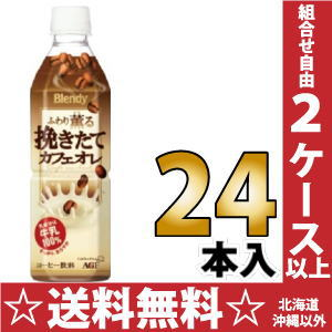 AGF blendy lightly fragrant with freshly-Café au lait 500 ml pet 24 pieces [coffee milk coffee Cafe OLE latte Brenda Blendy]
