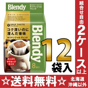 AGF blendy drip packs a refreshing palate Kilimanjaro blend (8 g × 8 bags) 12 bag [Blendy regular coffee beans roasting Certified coffee drip coffee]
