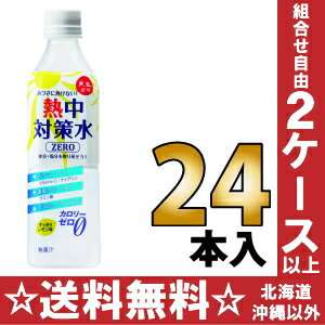 Heat stroke measures] which does not lose for 500 ml of 24 Ako eagerness measures water lemon taste pet Motoiri [heat