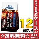 キーコーヒー 香味まろやか 水出し珈琲 4袋×12袋入〔水出しコーヒー 珈琲 ice coffee アイスコーヒー コーヒーバッグ ポットに入れて4時間 〕