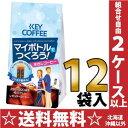 キーコーヒー マイボトルでつくろう! 水出しコーヒー 20g×4袋 12袋入〔水出し珈琲 珈琲 ice coffee アイスコーヒー コーヒーバッグ 350〜500ml エコ マイボトル〕