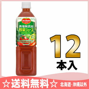 900 g of 12 Del Monte salt no addition vegetables juice pet Motoiri [salt no addition green vegetable vegetables mixture]