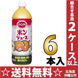 Oh, hide it; is 6 100% of 1,000 ml of juice 1L pet Motoiri [mandarin orange juice fruit juice orange juice] pop drink POM