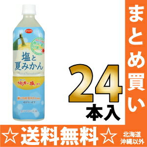 Oh, hide it; drink POM salt and 900 ml of 12 *2 Citrus natsudaidai pet Motoiri bulk buying [heat stroke measures mandarin orange juice mandarin orange]