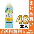 えひめ飲料 POM ポン 塩と夏みかん 490mlペット 24本入×2 まとめ買い〔熱中症対策 みかんジュース 蜜柑〕