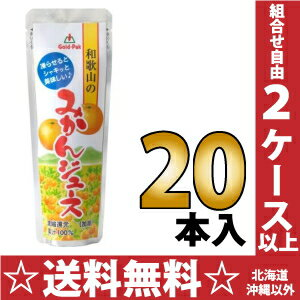 90 g of 20 100% of mandarin orange juice pouch Motoiri [fruit juice concentration reduction mandarin orange orange juice] of Gold Pack Wakayama