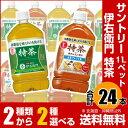 サントリー 伊右衛門 選べる特茶 1L ペットボトル (12...