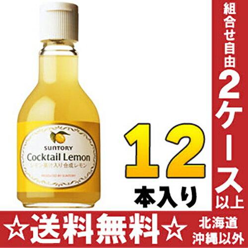 〔クーポン配布中〕サントリー カクテルレモン 300ml瓶 12本入〔サントリー カクテルシロップ 割材 割りもの 果汁 焼酎〕