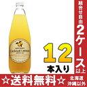 サントリー カクテルレモン 780ml 瓶 12本入〔サント...