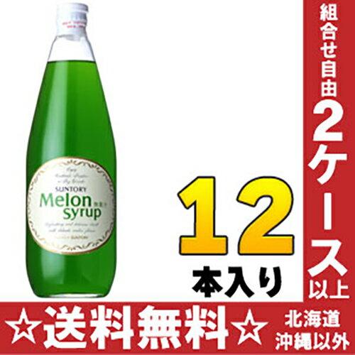サントリー メロンシロップ 780ml瓶 12本入〔サントリー カクテルシロップ 割材 割りもの 果汁〕