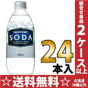 24 350 ml of Suntory soda pot Motoiri [carbonated water at the rate of materials soda water [RCP] [comfortable ギフ _ expands 】]]