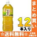 サントリー 伊右衛門 玄米茶 2Lペット 6本入×2 まとめ買い〔ペットボトル 2リットル げんまい いえもん茶 伊衛門 いえもん お茶 げんまいちゃ 緑茶 大容量〕