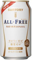 サントリーオールフリー(ALL-FREE)350ml缶
