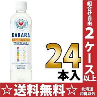 Suntory life partner DAKARA fresh start 500 ml pet 24 pieces [Dakar]