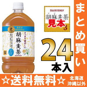 12 *2 Suntory sesame barley tea 1L pet Motoiri bulk buying [food for specified health use sesame barley tea sesame barley tea ごまむぎ tea トクホ]