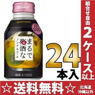 It is under 10% of Kishu south high plum fruit juice Alc.0.00 %] for four cups with 24 Suntory canned 280 ml of non-alcohol bottles Motoiri [locks which are totally plum liqueur