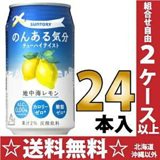 Suntory I feel Mediterranean lemon 350 ml cans 24 pieces [Nomar mood チューハイテイスト 0.00%]