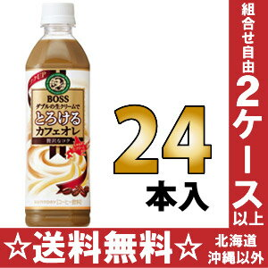 Melt the Suntory BOSS boss Café au lait 500 ml pet 24 p []
