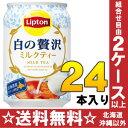 サントリー リプトン 白の贅沢 280g缶 24本入〔ミルクティー 紅茶 生クリーム 缶〕