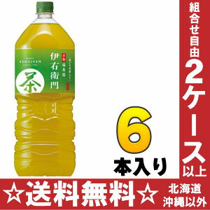 Say, and hold tea stone miller powdered green tea powdered green tea a thing 6 Suntory green tea Italy gate-guard office 2L pet Motoiri [;]