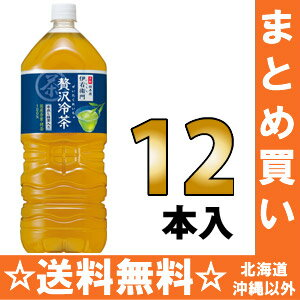 It be said 6 *2 Suntory Italy gate-guard office luxury cold water tea 2L pet Motoiri bulk buying [; is tea] a thing