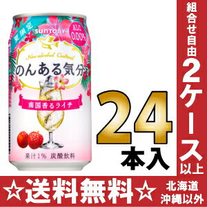 24 0.00% of canned Suntory のんある feeling southern country fragrant lychee 350 ml Motoiri [alcohol frequency calorie zero saccharide zero summer limitation]