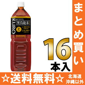 8 *2 Suntory black oolong tea (black oolong tea) 1.5L pet Motoiri bulk buying [food for specified health use トクホ]