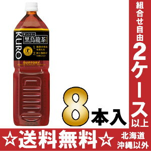 Suntory black oolong tea (black tea) 1.5 L pet 8 pieces [specific health food tokuho.