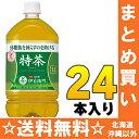 〔クーポン配布中〕サントリー 緑茶 伊右衛門 特茶 1Lペットボトル 12本入×2 まとめ買