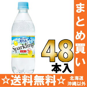 500 ml of 24 *2 natural water sparkling lemon pet Motoiri bulk buying [carbonated water] of the Suntory Southern Alps